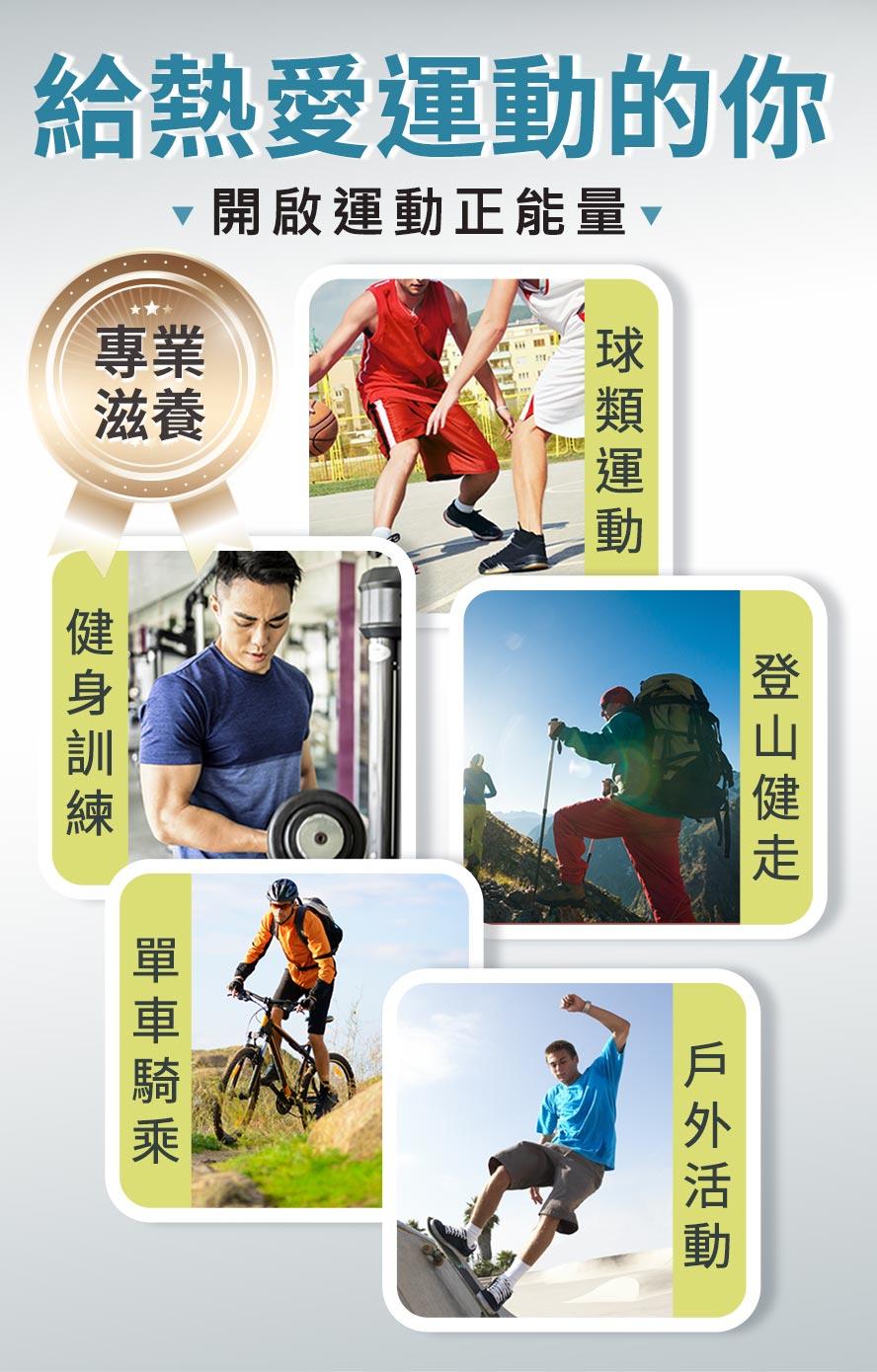 如果是長期打球,健身、爬山健走等容易使用關節的運動者,更應該要注意