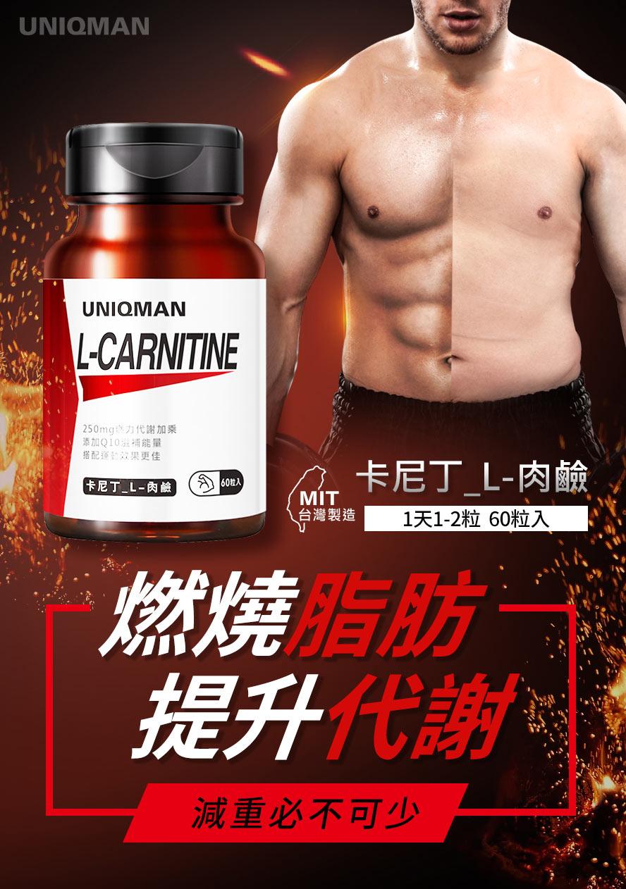 UNIQMAN卡尼丁主要能燃燒脂肪,維持體內左旋肉鹼含量平衡,搭配有氧運動能加速脂肪燃燒