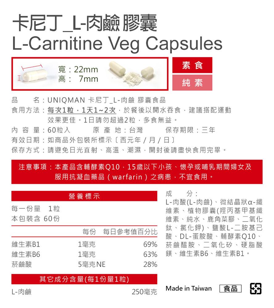 素食者以及體內合成左旋肉鹼不足人群,可以補充UNIQMAN卡尼丁達到體內脂肪酸分解