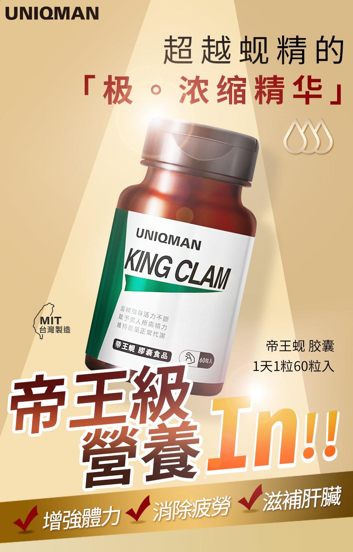 UNIQMAN帝王蜆維持能量正常代謝,提供肝臟營養