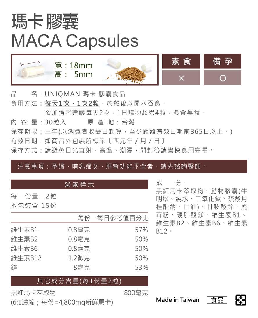 UNIQMAN瑪卡採用95%以上的高純度專利黑紅馬卡,6倍高濃縮低溫凝膠萃取,完整保留馬卡營養