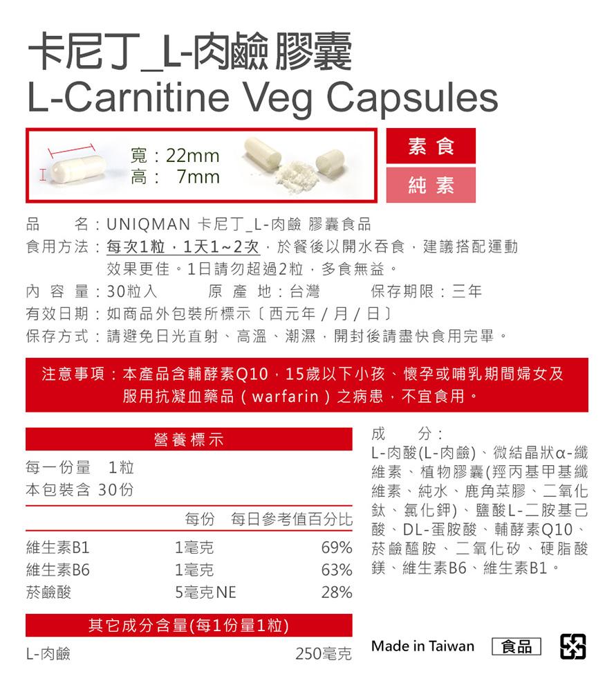 UNIQMAN卡尼丁含有足量250mg肉鹼,能有效燃燒脂肪,降低體脂
