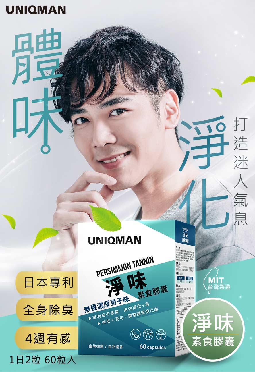 UNIQMAN淨味膠囊讓男性散發自然體香,自信上升好人緣