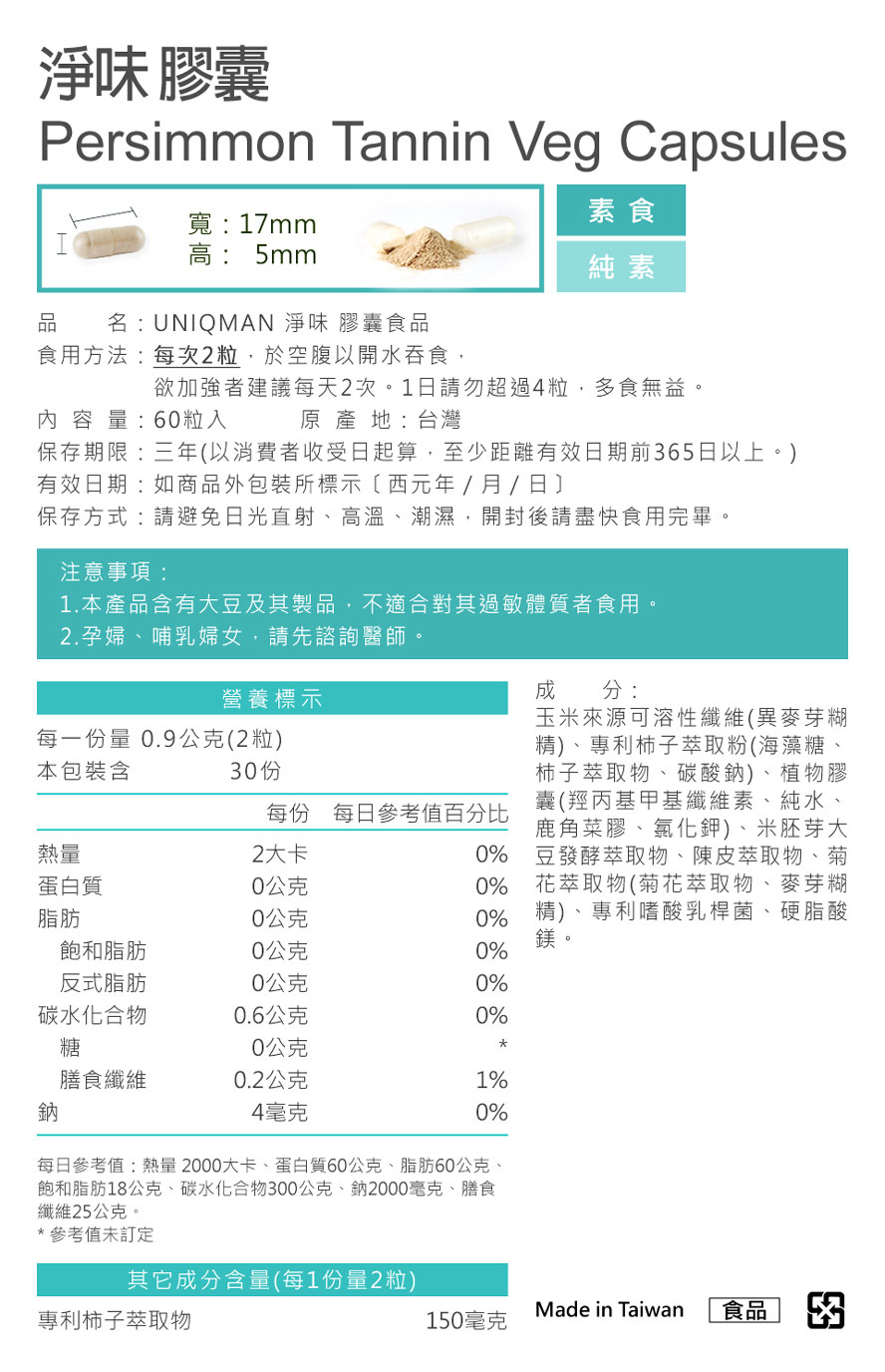 UNIQMAN淨味膠囊通過安全檢驗,無副作用,素食可食