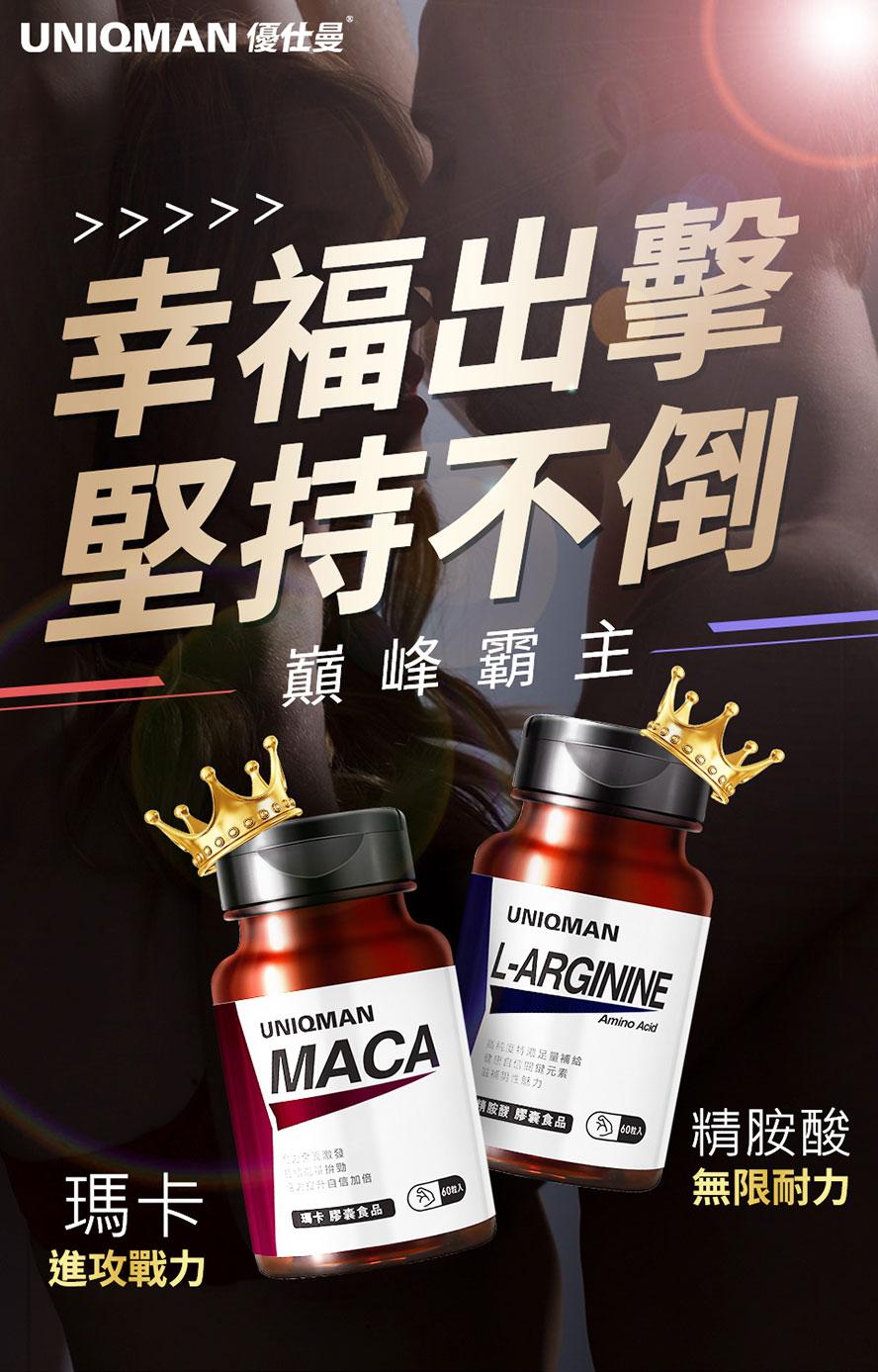 瑪卡與精胺酸能提供男性足夠的體耐力,有效維護生理健康與提升性功能