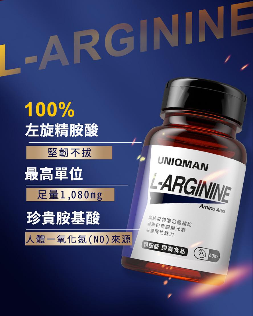 補充UNIQMAN精氨酸增加一氧化氮含量,能使血管擴張,在進行激烈運動時可以提升運動耐力,延長男性戰力