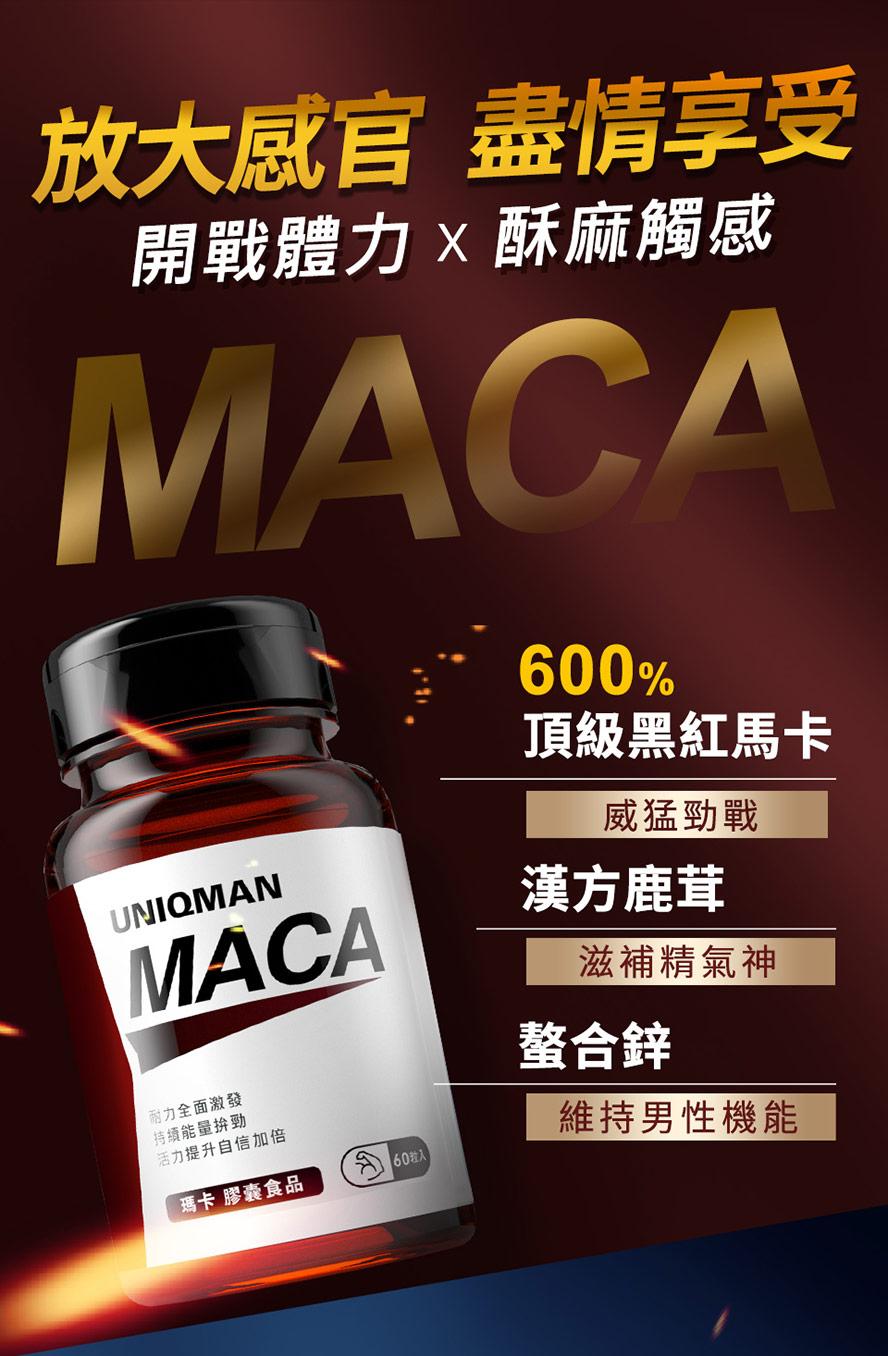 UNIQMAN瑪卡採用95%以上的高純度專利黑紅馬卡,6倍高濃縮低溫凝膠萃取,可以迅速補充男人的體力,恢復精力