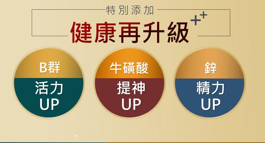 Uniqman帝王蜆添加黃金蜆,牛磺酸與B群及鋅,補足上班族所需能量及營養