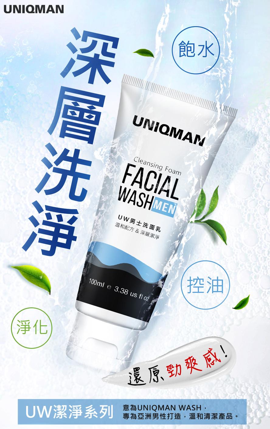 專為男性開發胺基酸洗面乳,成分溫和,減少對肌膚產生刺激