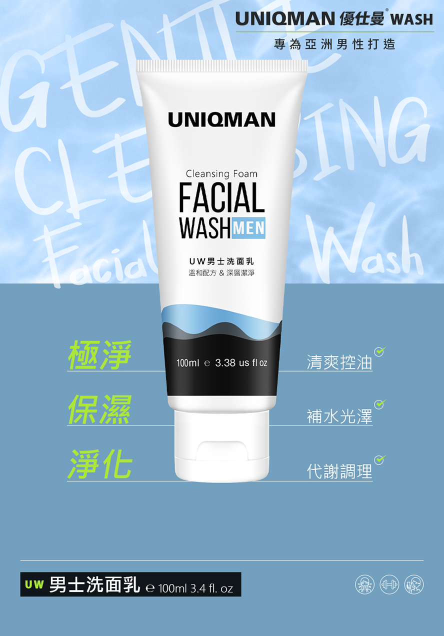 專為亞洲男性打造的溫和洗面乳