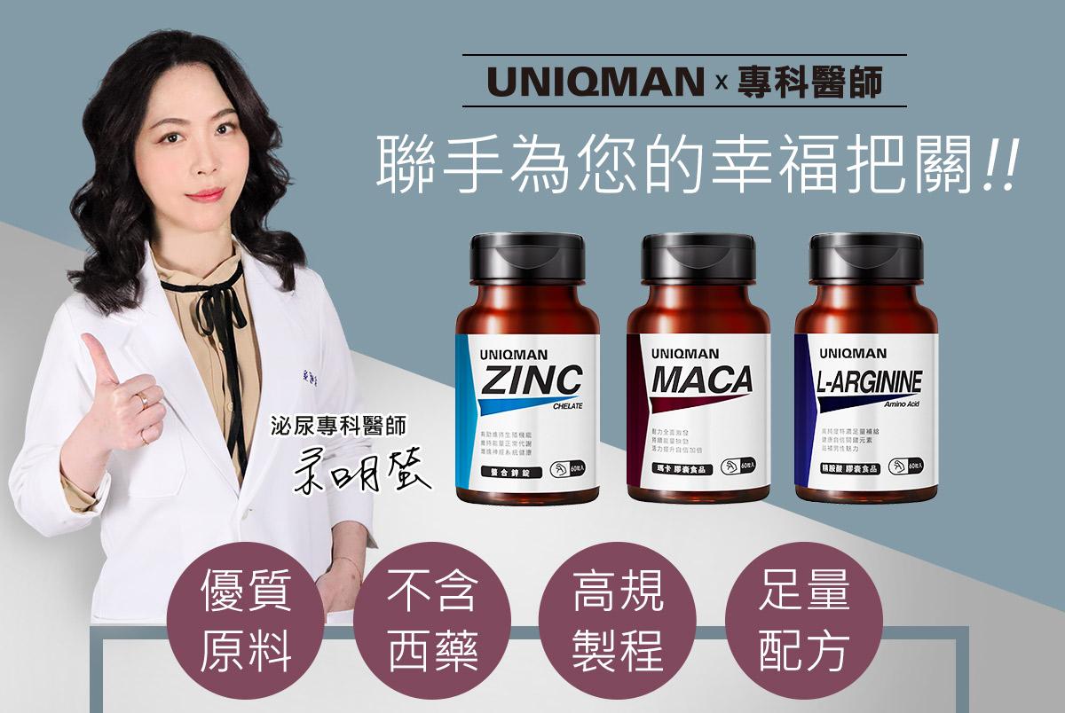 專業泌尿科醫師余明螢推薦UNIQMAN來增強男性戰力