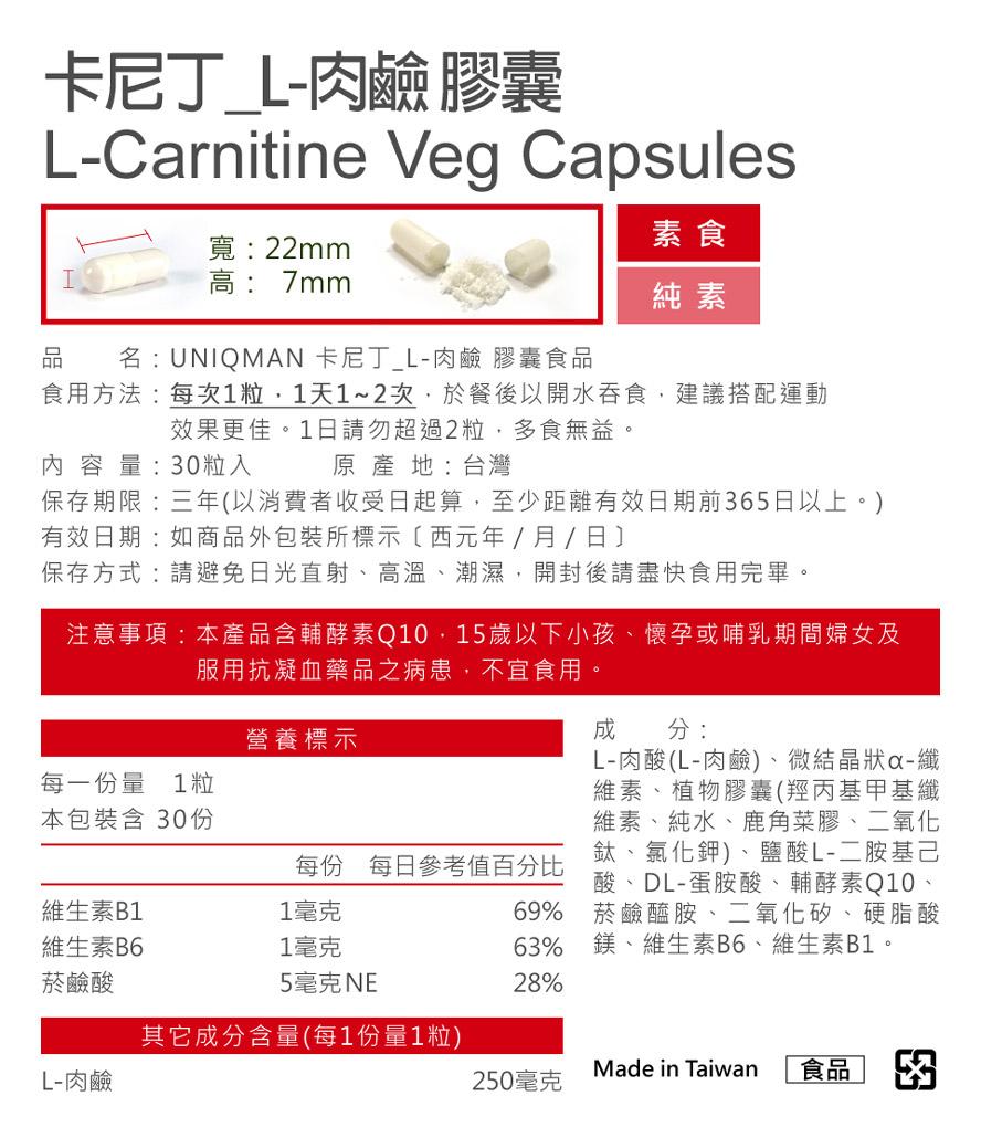 燃脂減重必備UNIQMAN卡尼丁肉鹼