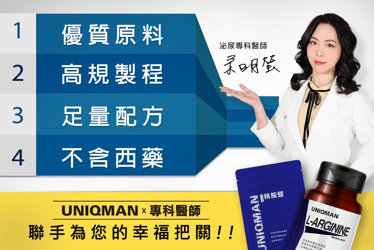 專業泌尿科醫師余明螢推薦UNIQMAN精胺酸來增強男性耐力