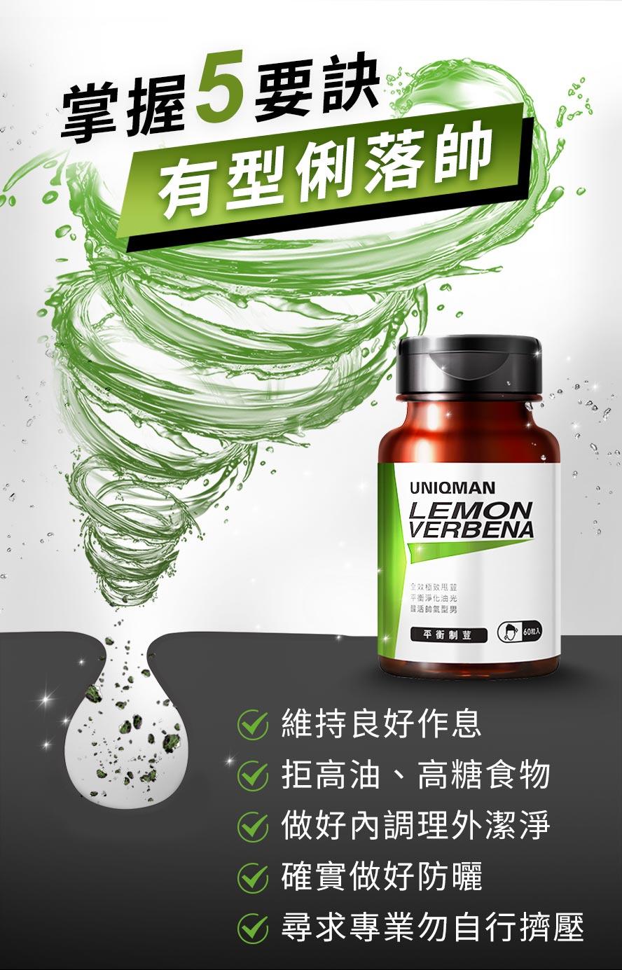 UNIQMAN平衡制荳膠囊幫助平衡油水,改善男性肌膚油膩問題