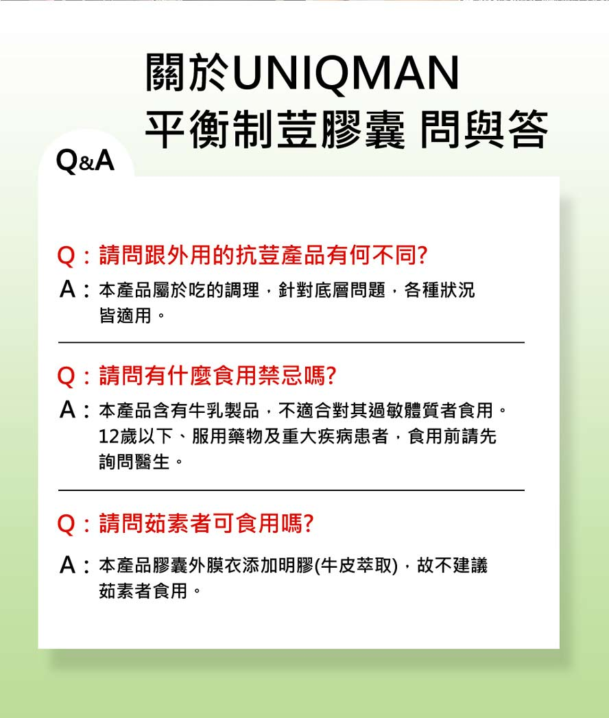 UNIQMAN平衡制荳膠囊促進皮膚健康,溫和有效不刺激