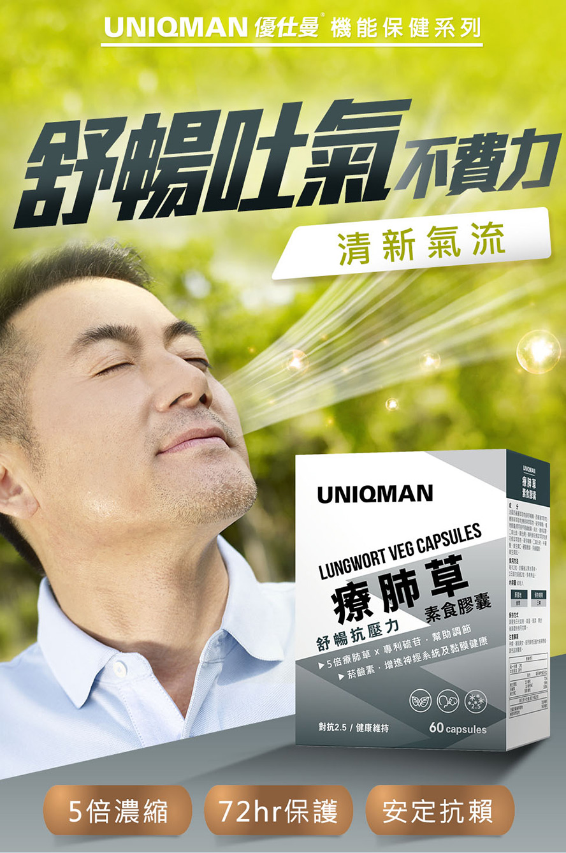 UNIQMAN療肺草膠囊,幫助清肺,調節呼吸道健康