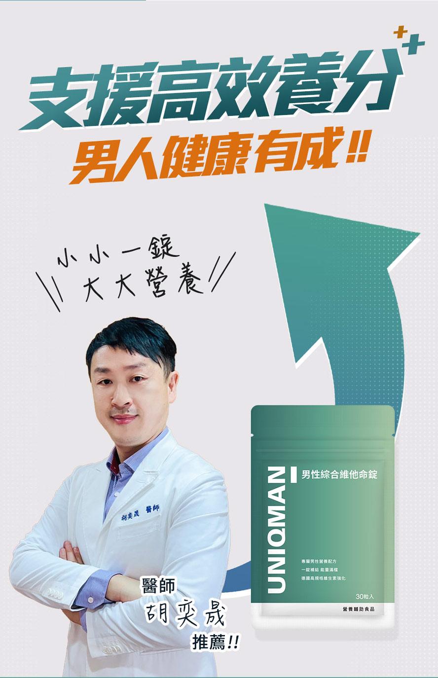 藝人林佑星唯一推薦,專屬男性的綜合維他命錠,替每天的均衡加分