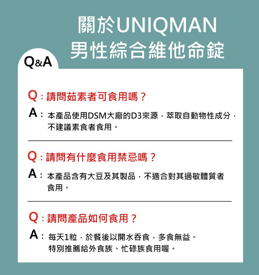 UNIQMAN男性綜合維他命錠,適合做為所有男性的營養補給品