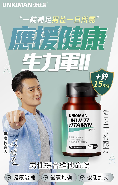 UNIQMAN男性綜合維他命錠,增量15mg鋅,最適合男性,一錠補足全日健康能量