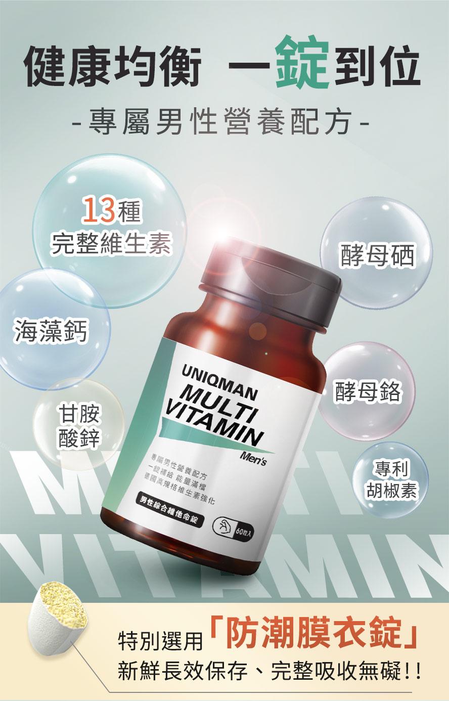 專屬男性所打造的營養配方,包含13種維生素、甘胺酸鋅、海藻鈣、酵母硒、酵母鉻