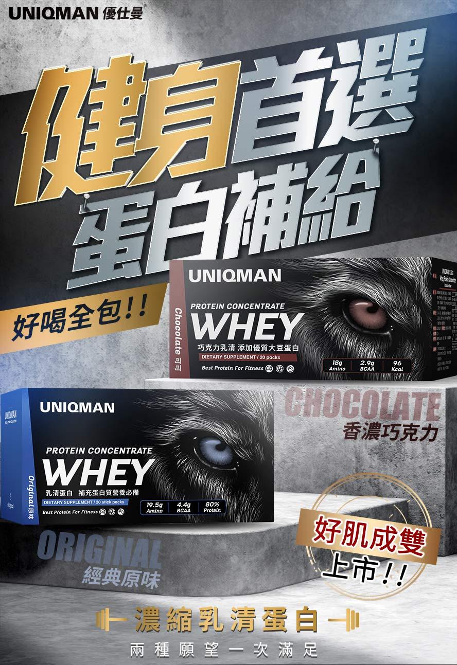 健身族首選UNIQMAN好肌成雙組,包含經典原味、香濃巧克力口味