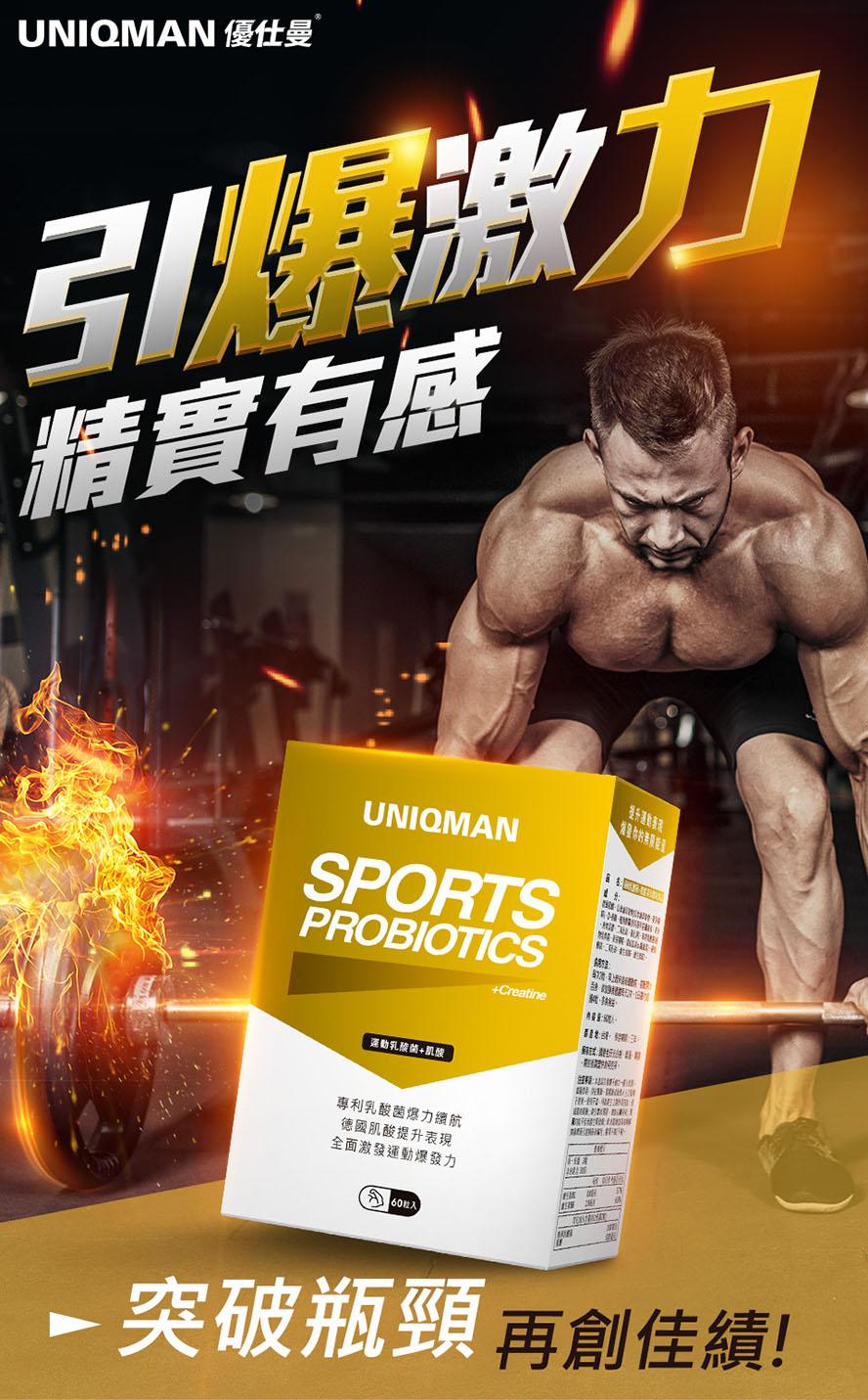 首支專為增強運動表現打造的乳酸菌,6週打造運動體質,增肌減脂