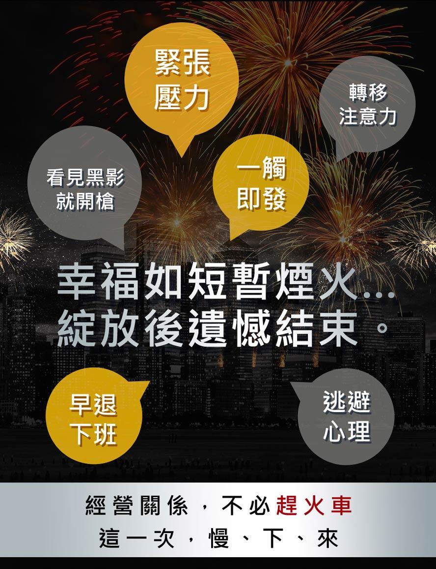 據統計:台灣約75%男性有洩氣問題,生理、心理均會影響表現