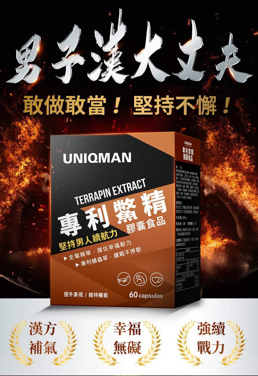 UNIQMAN專利鱉精,有助於收放自如,維持幸福耐力,讓男人敢做敢當