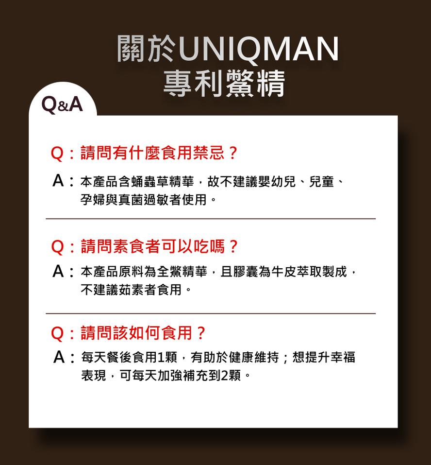 解決男性腎虛問題,選擇UNIQMAN專利鱉精