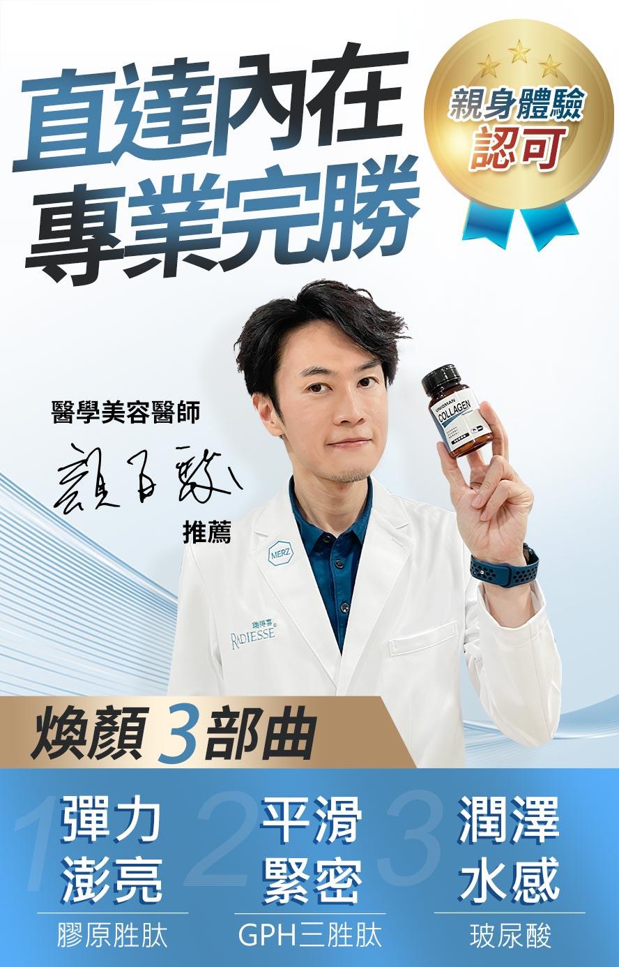UNIQMAN淨能膠原內含玻尿酸與膠原蛋白加乘,促進肌膚彈性