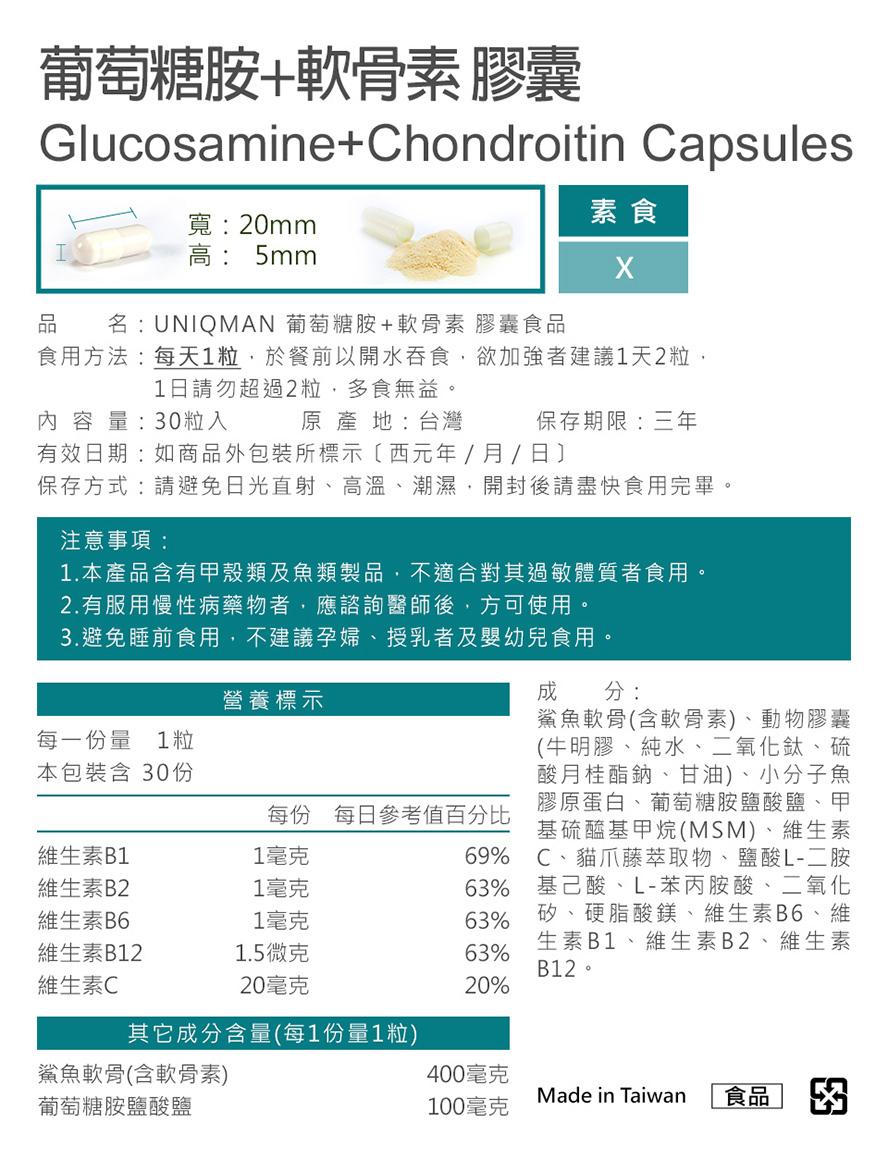 UNIQMAN葡萄糖胺+軟骨素,讓你不再有關節問題