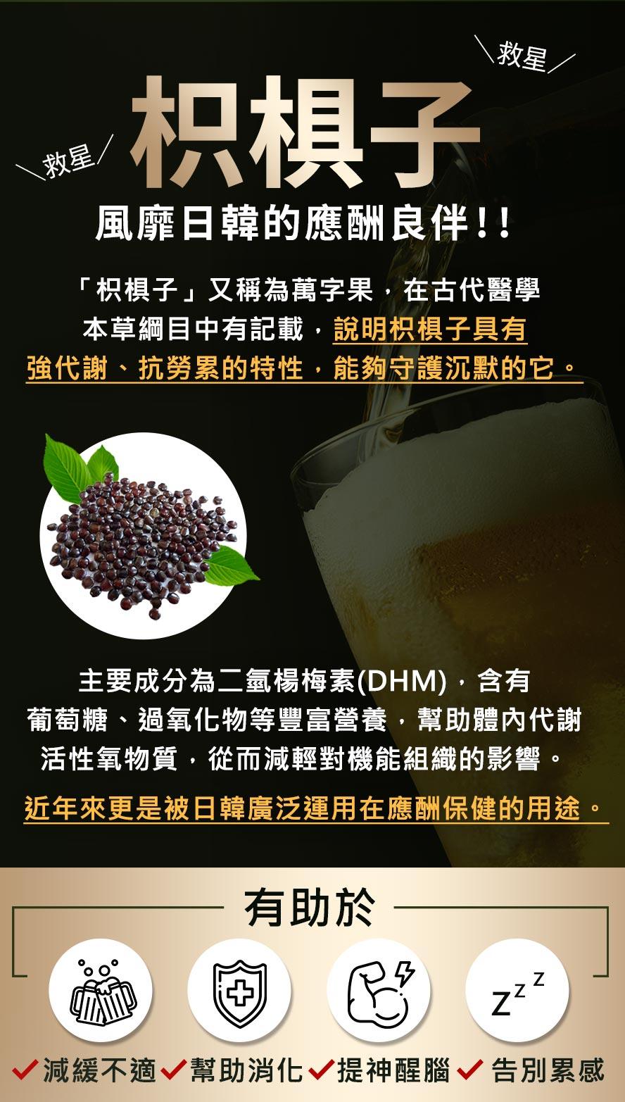 UNIQMAN應酬酵素超強配方,枳椇子搭配枳椇子並添加維生素,強效幫助解酒