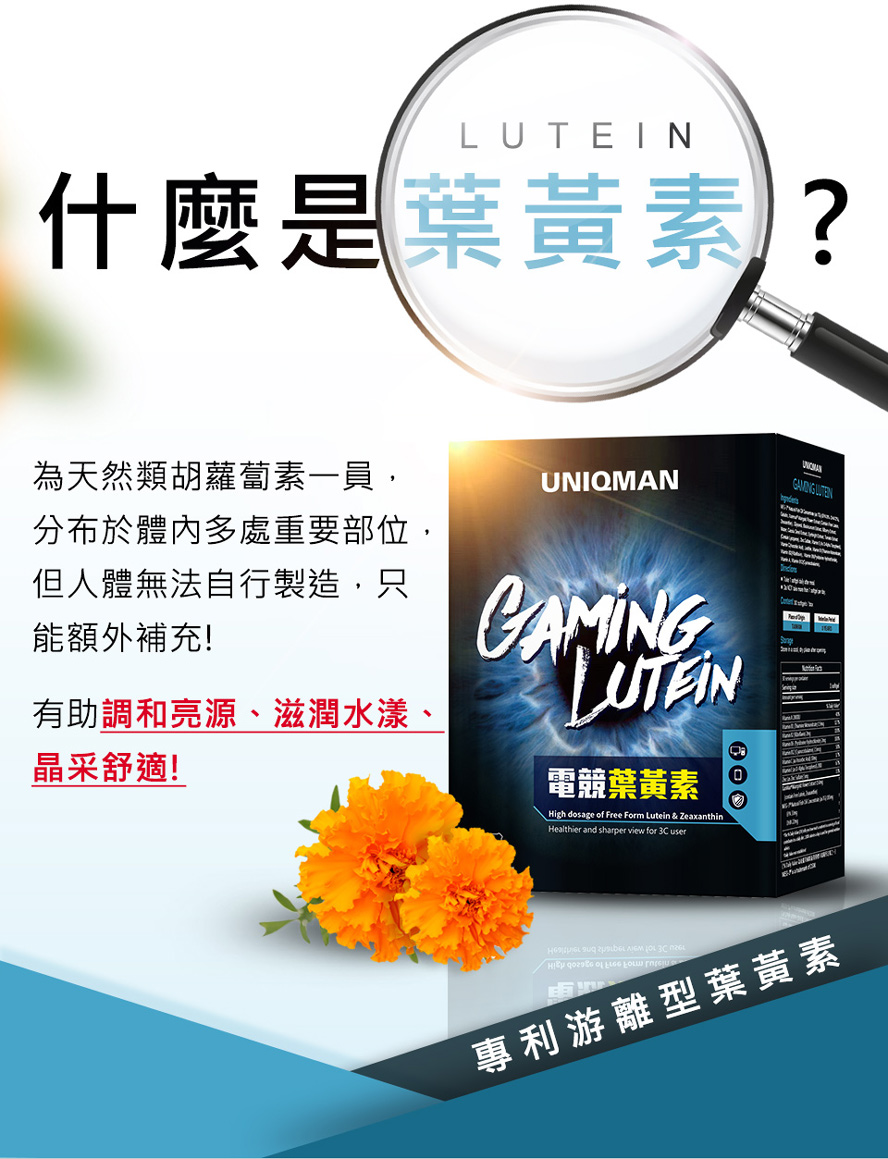 葉黃素是人體必需,用眼過度的電競玩家更需要Uniqman電競葉黃素