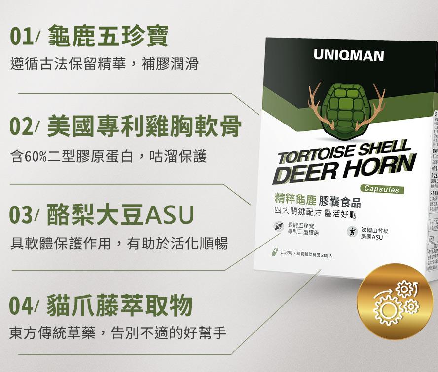 依循古法保留龜鹿濃縮,有助於關節潤滑,額外加入貓爪藤,舒緩發炎疼痛