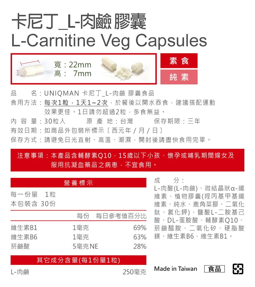 UNIQMAN卡尼丁可以幫助瘦身,有效燃燒體脂肪