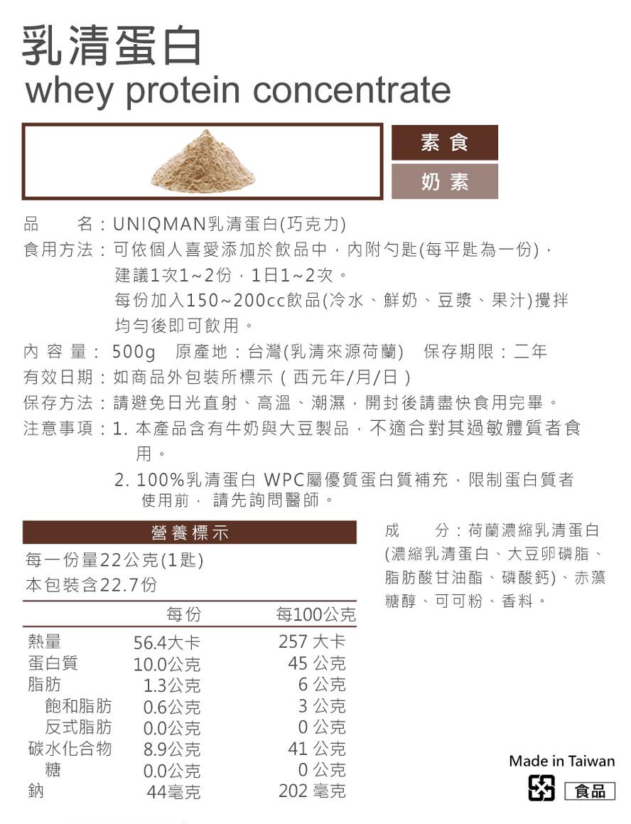 增肌買乳清蛋白就要選擇uniqman