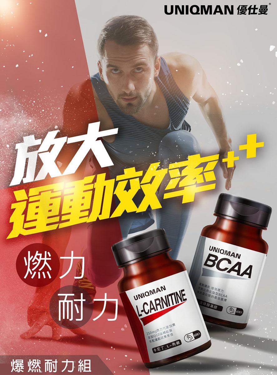 運動搭配肉鹼與BCAA支鏈胺基酸能夠增肌燃脂