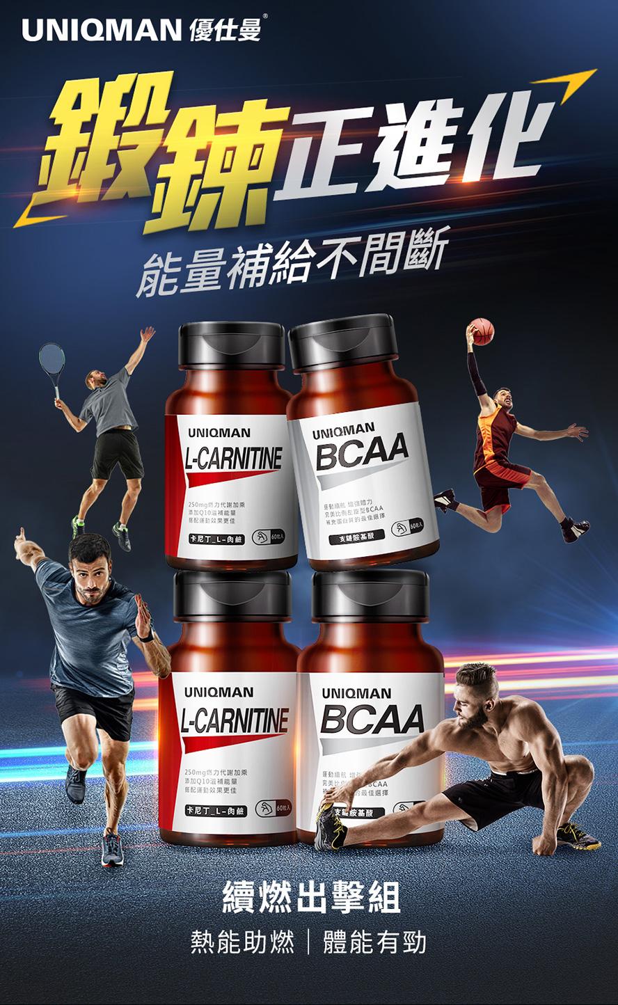 UNIQMAN續燃出擊組,包含肉鹼及BCAA,有助於促進燃脂、維持運動持久