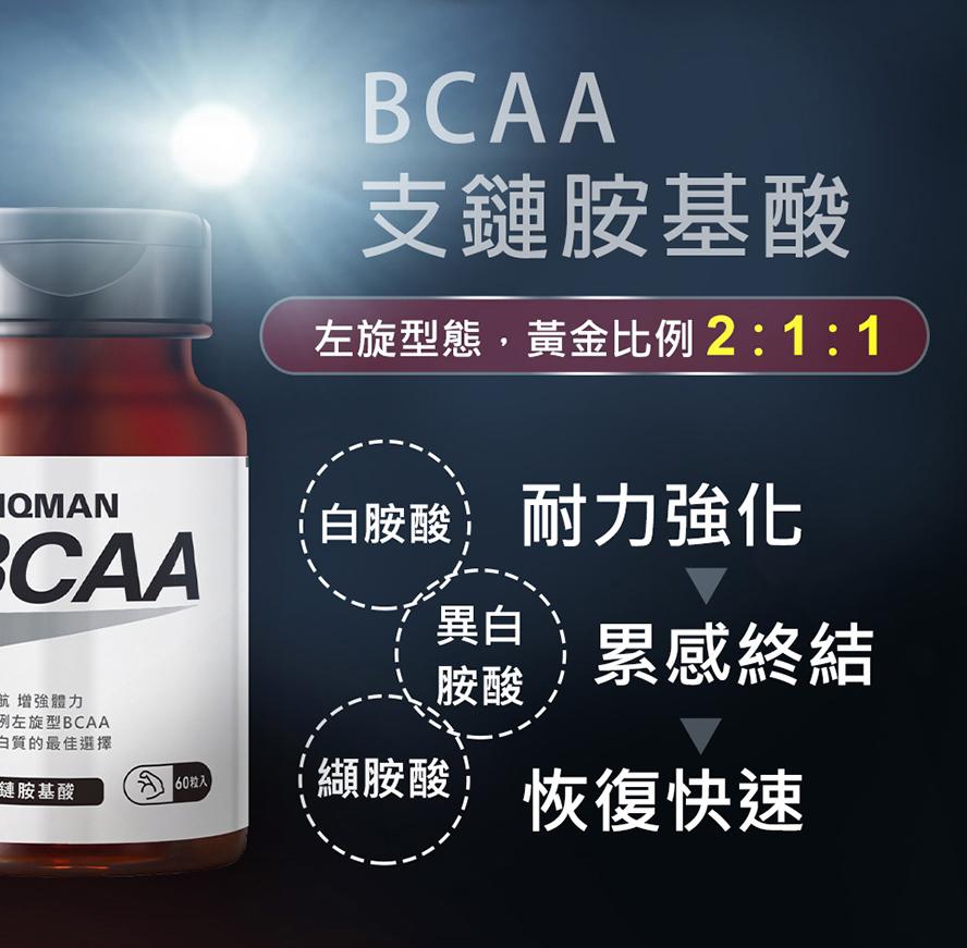 黃金比例2:1:1的左旋BCAA,由白胺酸、異白胺酸、纈胺酸,三種胺基酸所組成