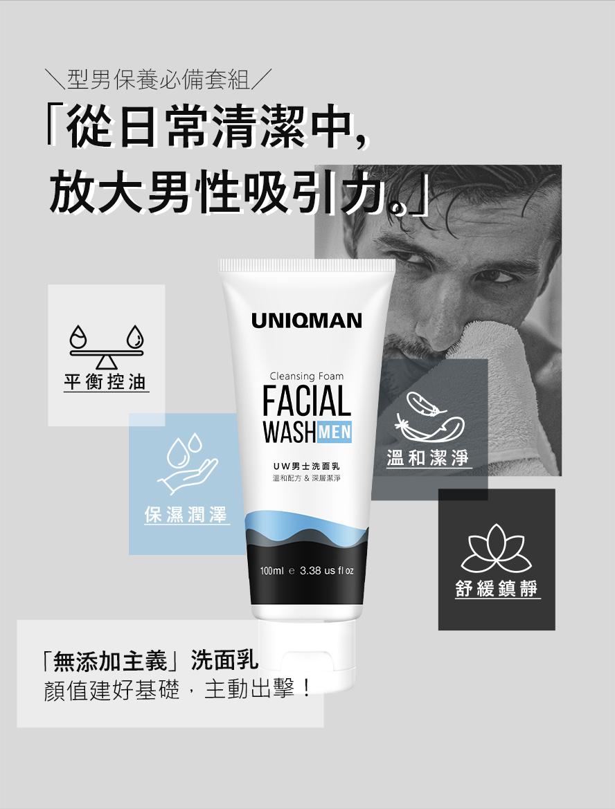 臉部清潔選擇UW男士洗面乳,控油、保濕、舒緩,成分溫和更能深層清潔。