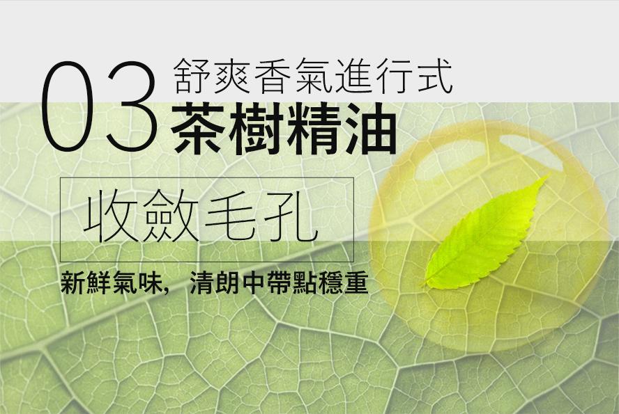 特別添加茶樹精油,增添舒爽香氣,同時收斂毛孔。