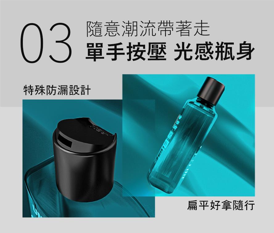 特殊防漏設計,方便單手按壓;光感潮流瓶身,扁平好拿隨行。