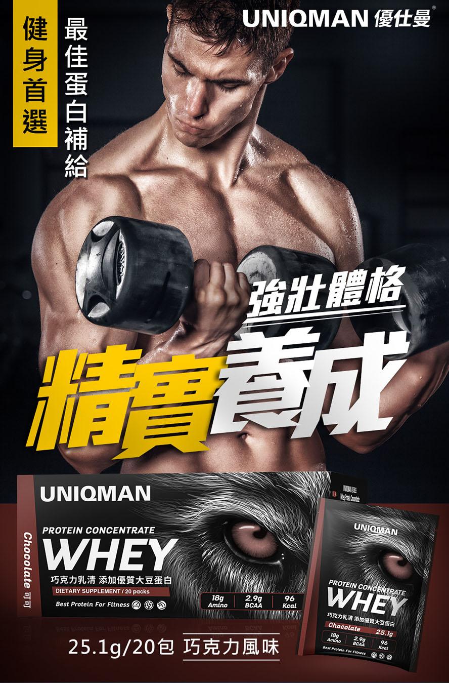 乳清蛋白幫助健身族打造身材,給肌肉最好的營養