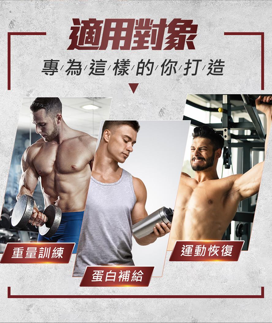 推薦給重量訓練、蛋白補給、運動恢復的族群食用