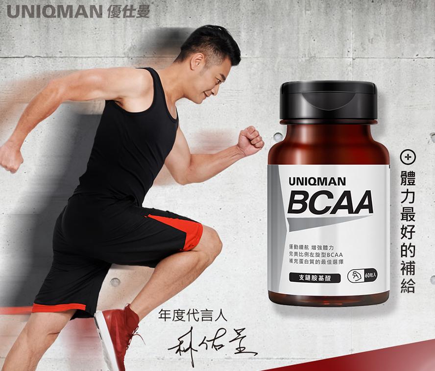 BCAA可幫助合成蛋白質、增強體力、幫助不累、維持運動持久、促進健康強壯
