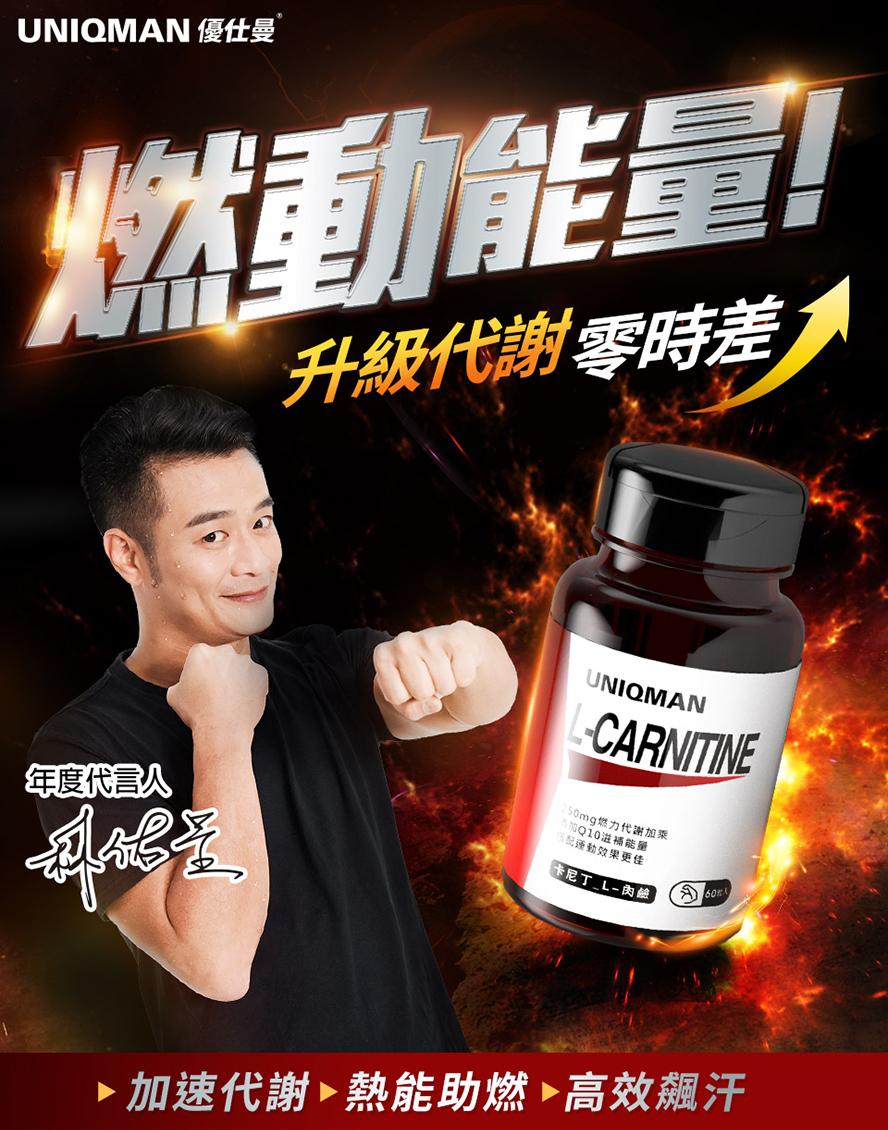 卡尼丁肉鹼可以幫助代謝,排出體內毒素,幫助脂肪燃燒,減肥一定要搭配的食品