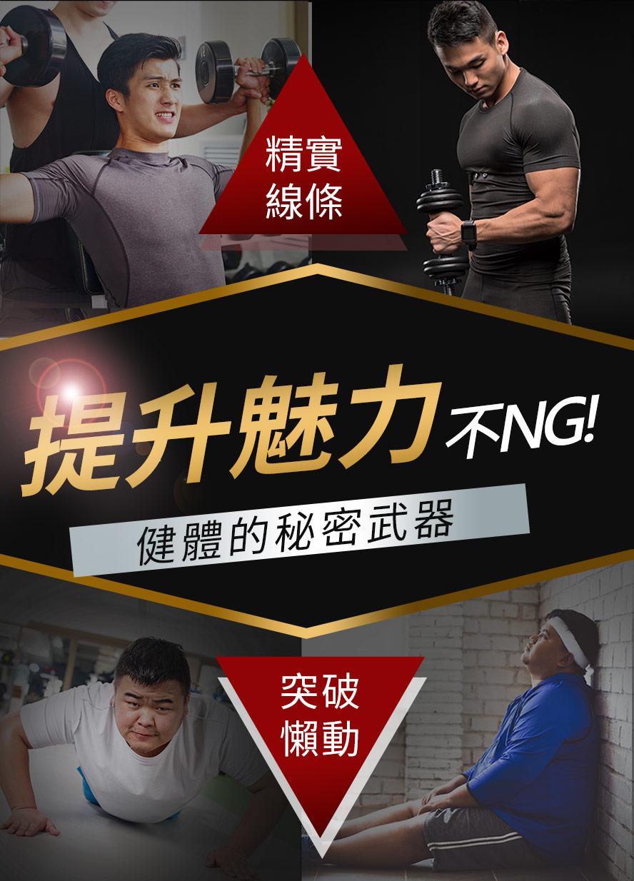 專業運動員,健身教練都使用UNIQMAN卡尼丁肉鹼來幫助燃脂