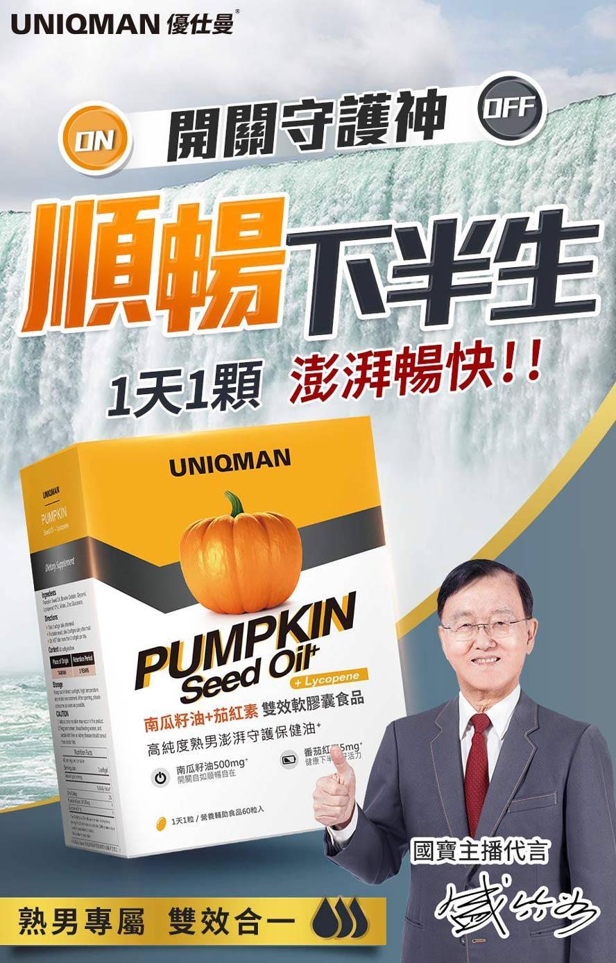 一天食用一顆Uniqman南瓜籽油,維持攝護腺功能,保護前列腺健康