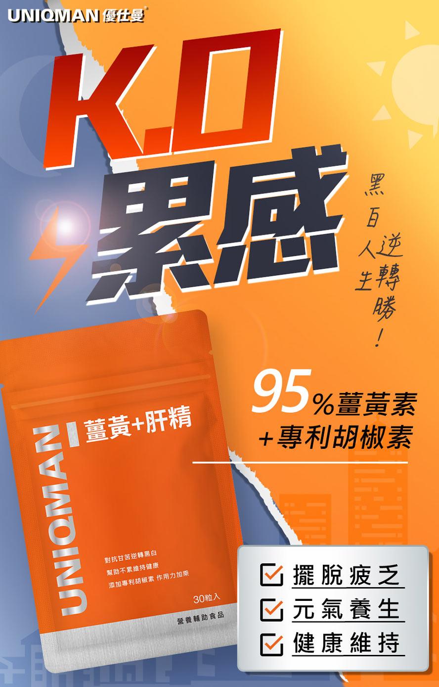 食用Uniqman薑黃肝精可以讓肝臟健康,上班族一定要補充