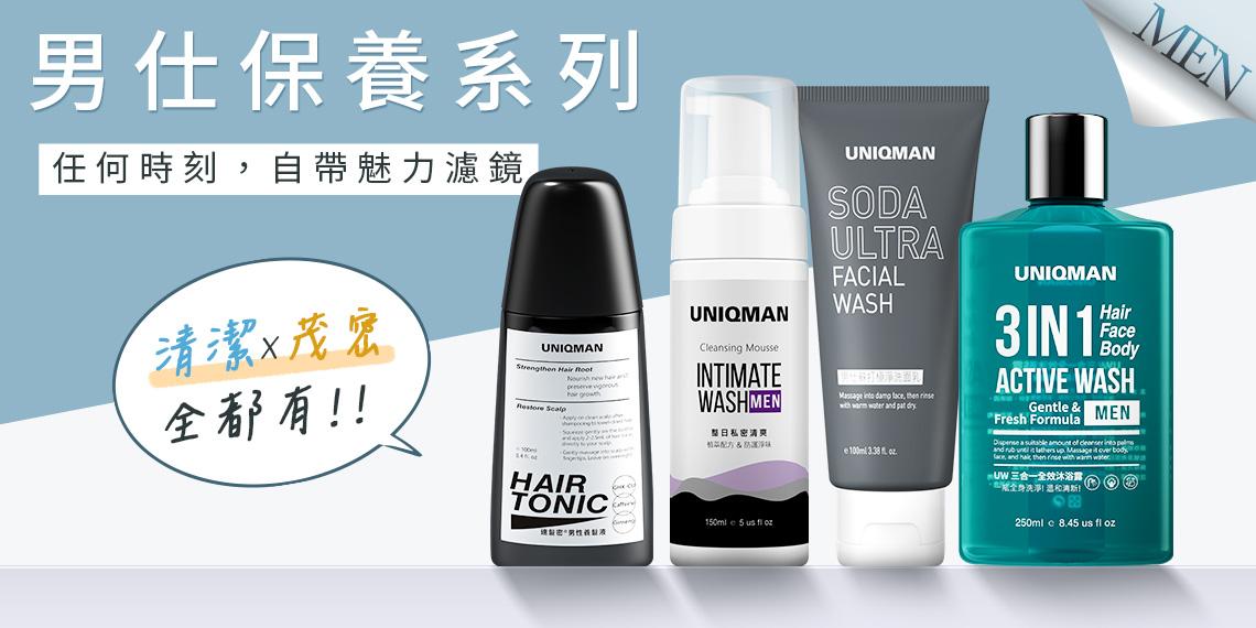 保養系列 - UNIQMAN 官方網站︱ 男性保健第一領導品牌